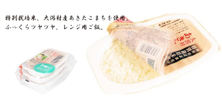 特売 レンジ用ご飯/大潟村あきたこまち(袋入) 180g×3個