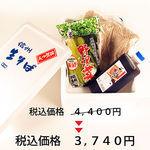 特価 年越しそば(野沢菜・つゆ付)1kg×1袋(2016年)