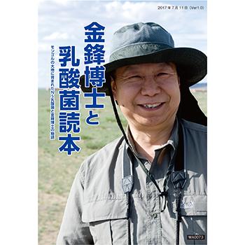冊子 金鋒博士と乳酸菌読本 カラー A5 16P 1冊