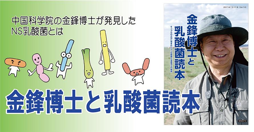 金鋒博士と乳酸菌読本