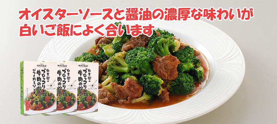 特価 中華街のブロッコリーと牛肉の炒めがつくれるソース 100g×3箱
