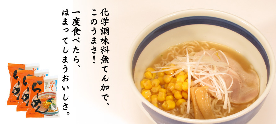 特価 みそらーめん(乾麺・スープ付) 101g×3袋