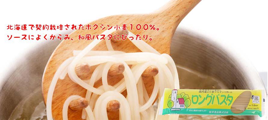 特価 ロングパスタ乾麺 300g×1袋