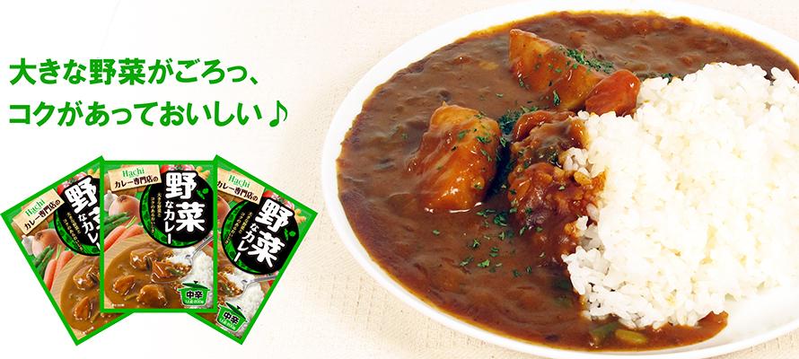 特価 専門店の野菜なカレー(中辛) 200g×3袋